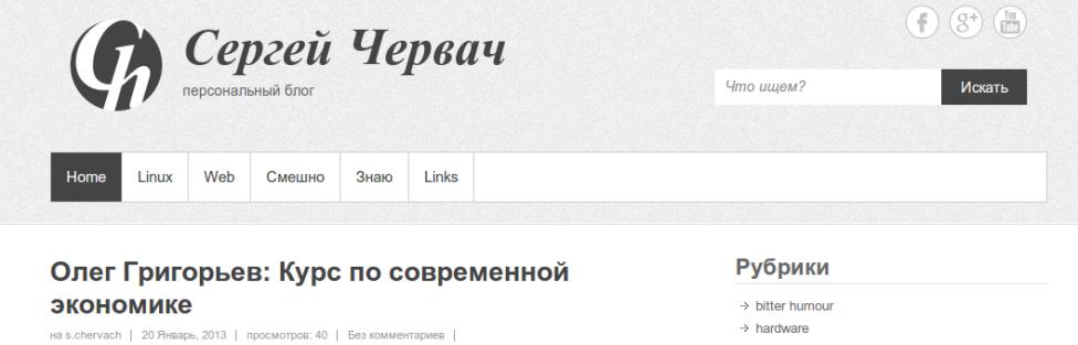 Блог Сергея Червача