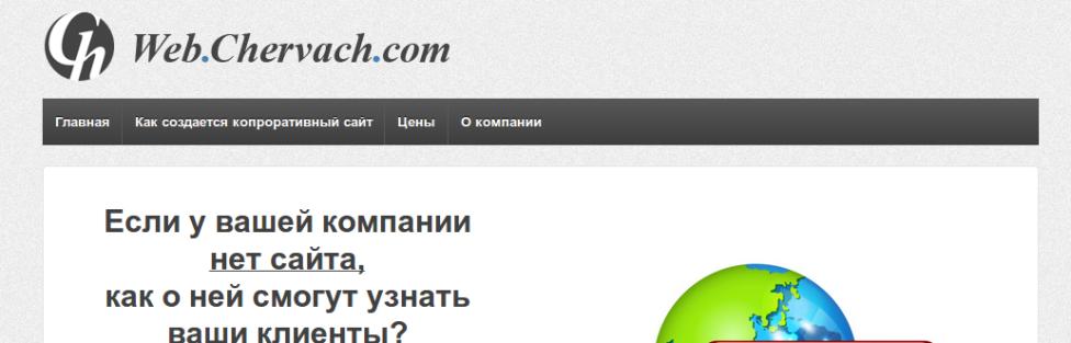 web.chervach.com